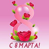 Поздравления с Международным женским Днем