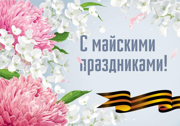 Короткие поздравления с 1 мая (для смс)