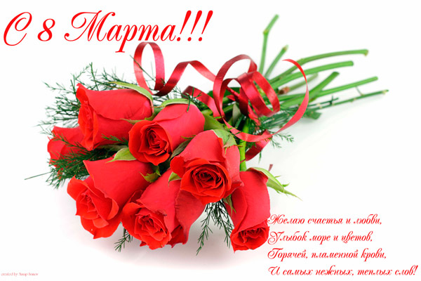 Поздравления с 8 марта в прозе: красивые и универсальные