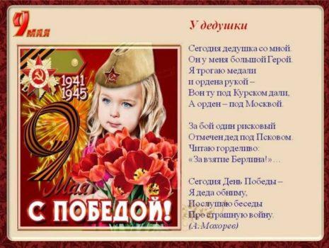Короткие стихи на 9 мая для детей 4-5 лет: красивые и легкие | ура позитив