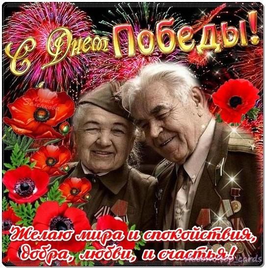 Стихи с 9 мая: ветеранам, коллегам. короткие смс-поздравления с днем победы 9 мая