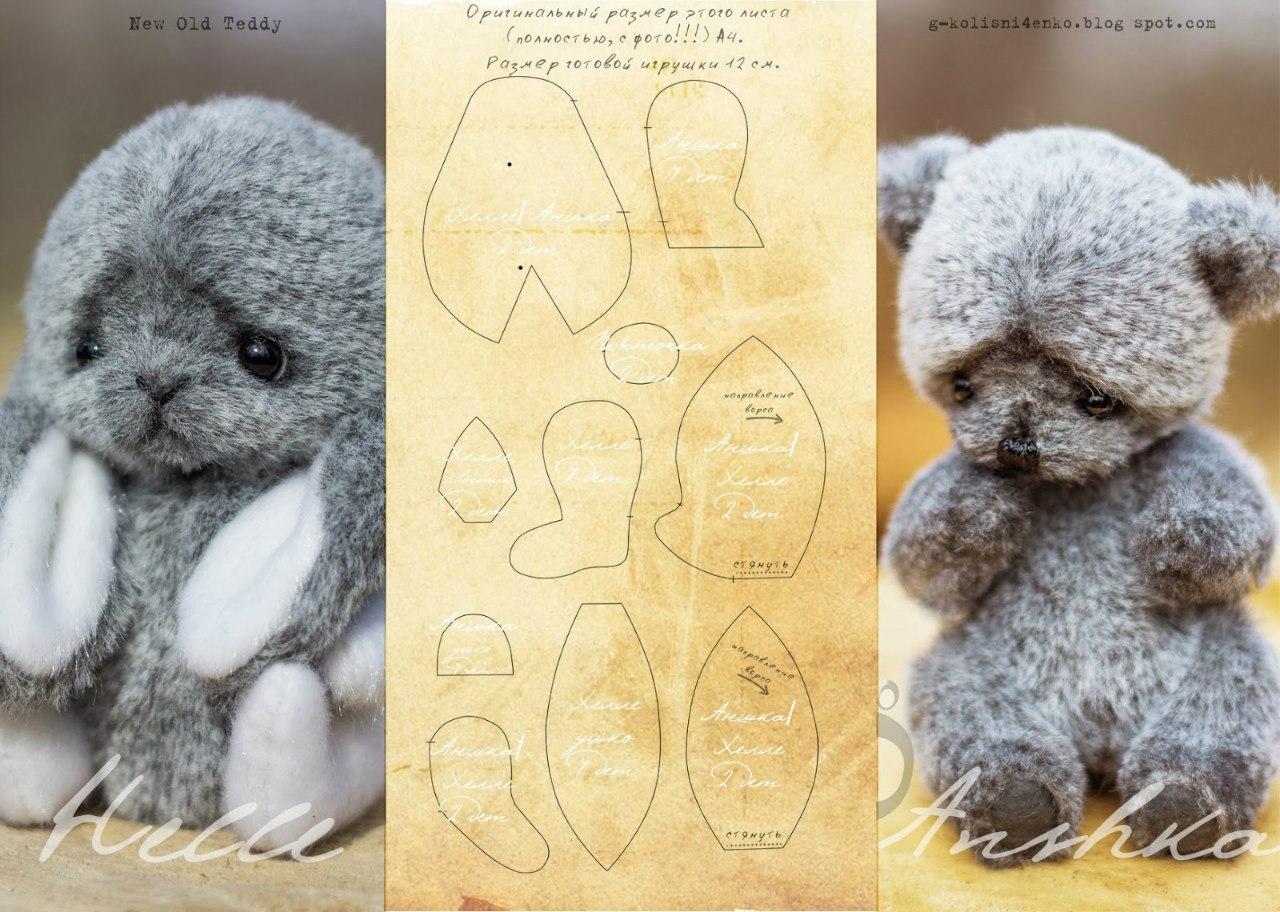 Как делать мишку из. выкройка мишки из ткани. как сшить мягкую игрушку мишку своими руками