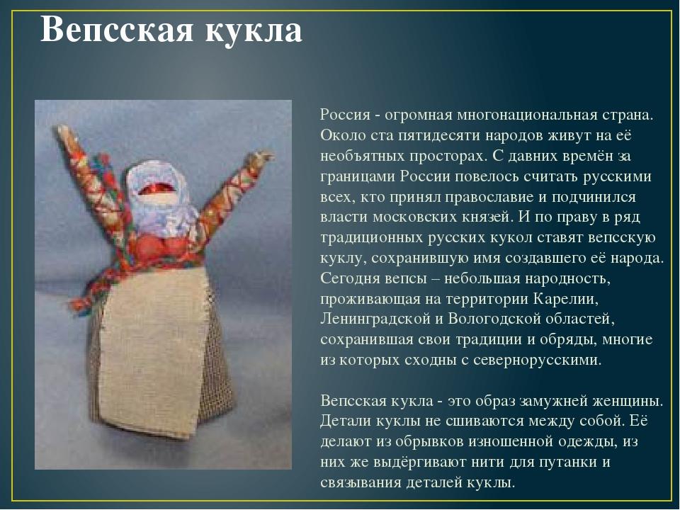Кукла «кормилка» - своими руками