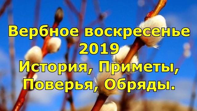 Вербное воскресенье в 2021 году: дата, традиции и приметы дня, традиционные блюда