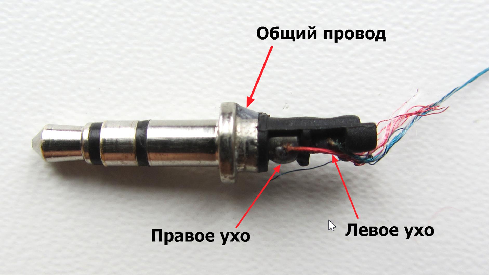 Как провести ремонт наушников или гарнитуры с микрофоном - пошаговая схема замены штекера на 3 или 4 провода