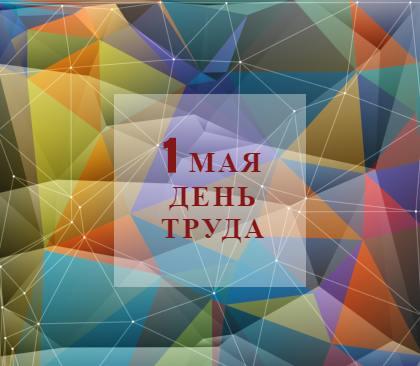 Поздравления с 1 мая в прозе и стихах официальные и прикольные. лучшие поздравления на 1 мая - картинки