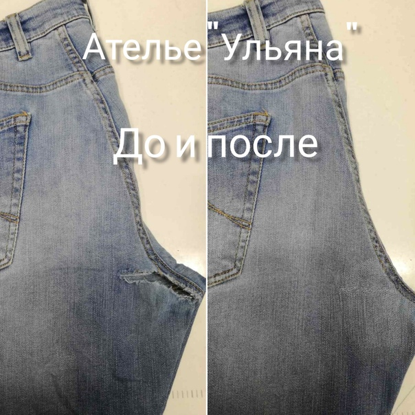 Протерлись джинсы между ног - что делать и как отремонтировать дырку