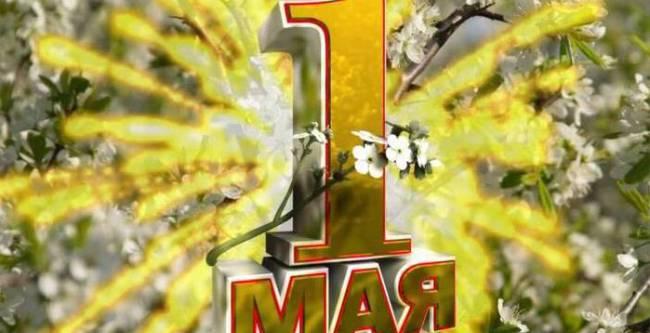 Самые прикольные открытки с 1 мая, смс, поздравления в стихах