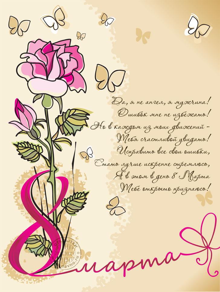 Открытки на 8 марта из бумаги. как сделать открытку маме легко и красиво своими руками