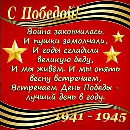 День защитника отечества 2021. приятные поздравления в стихах, прозе и смс