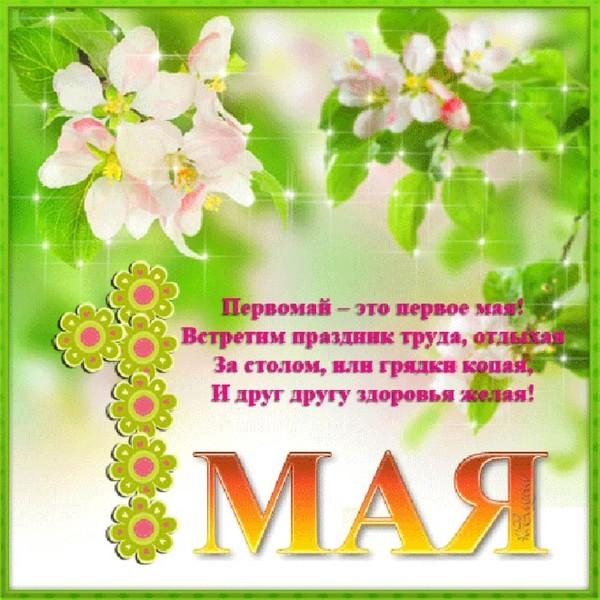Поздравления с 1 мая (первомаем)