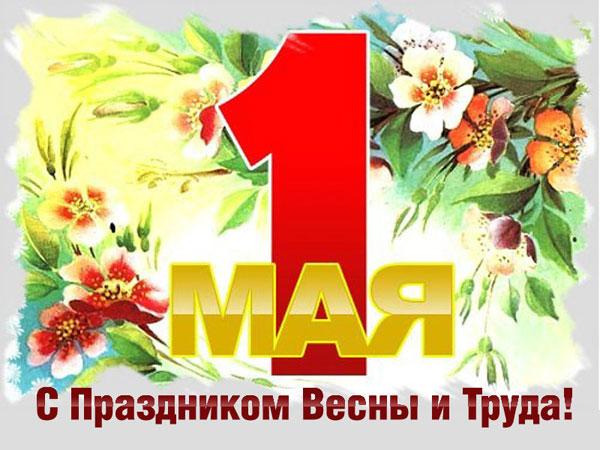 История праздника первое мая 1 мая - праздник весны и труда, день солидарности трудящихся, первомайский парад, история, традиции, поздравления