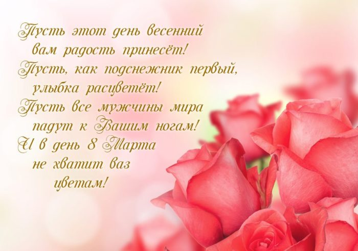 Смс поздравления с 8 марта