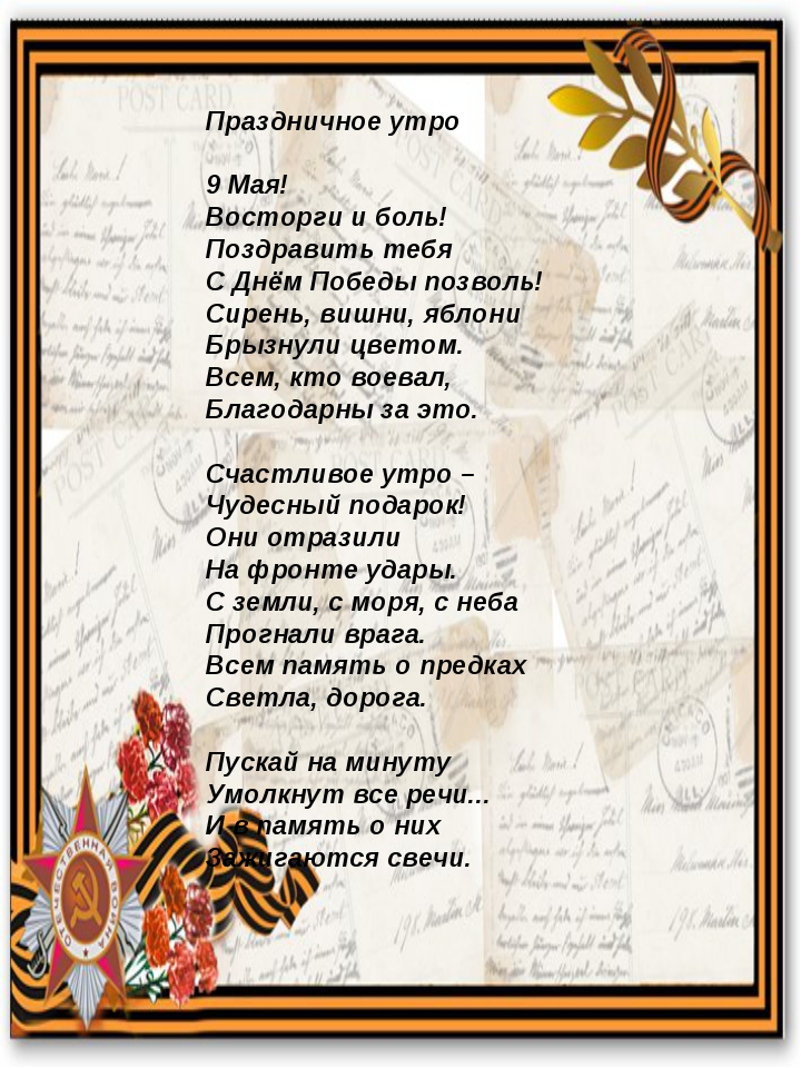 Стихи на 9 мая ко дню победы - читать все на стихи поэта.ру