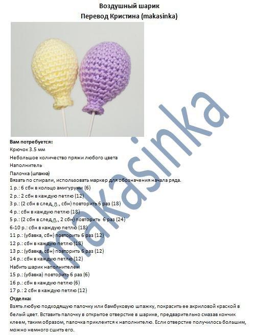 Вязанный шар