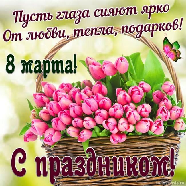 Необычные  поздравления с 8 марта (в стихах) — 8 поздравлений — stost.ru  | поздравления с международным женским днем. страница 1