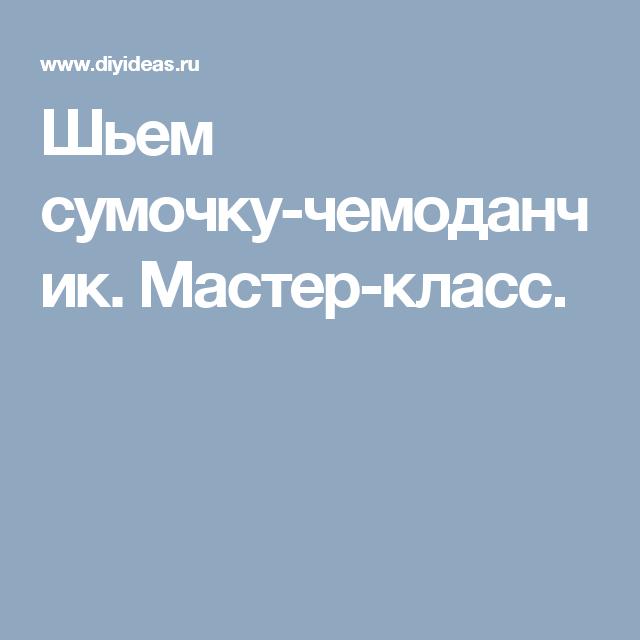 ✅ шьем косметичку-валентинку - eco-podarki.ru