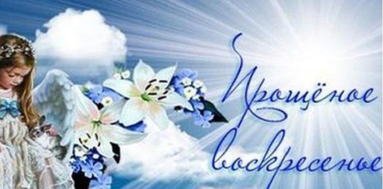 Стихи про прощеное воскресенье