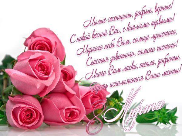 Оригинальные поздравления с 8 марта женщине — 90 поздравлений — stost.ru | поздравления с международным женским днем. страница 1
