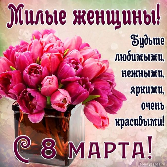Искренние поздравления с 8 Марта (в женский день)