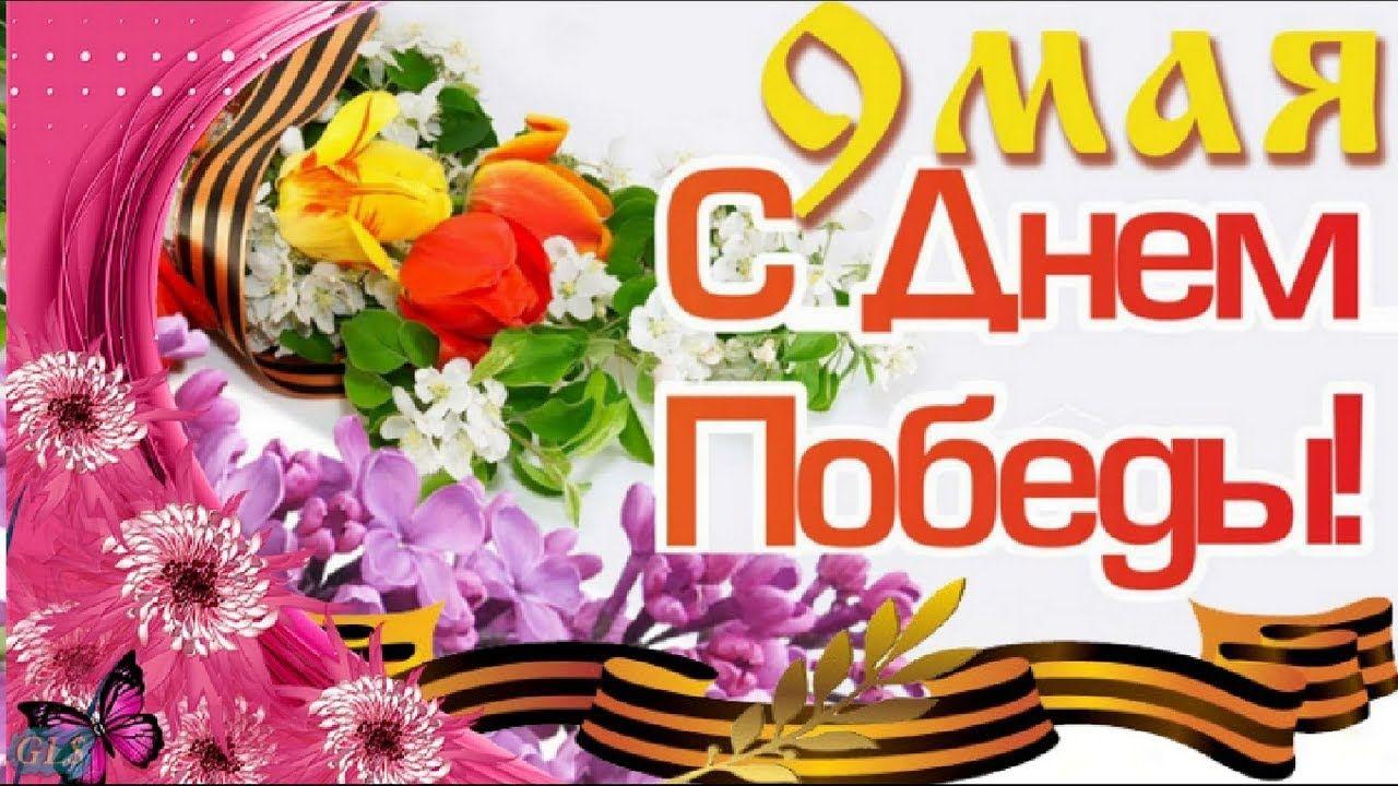Поздравления с 9 мая своими словами