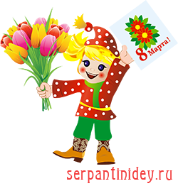 Серпантин идей - сценки на 8 марта для школьников. // подборка сценок для школьных праздничных программ к 8 марта