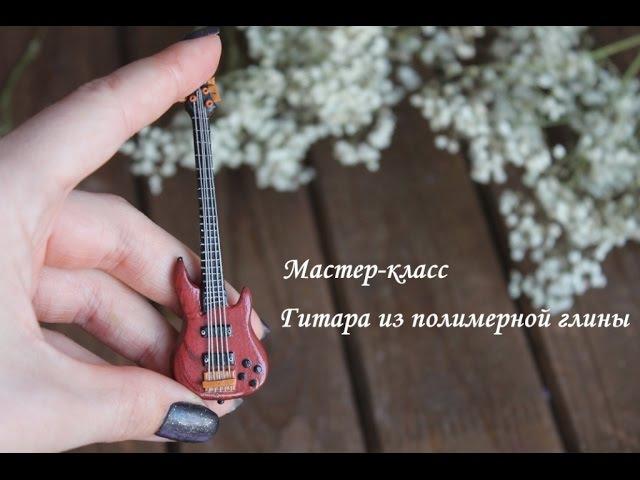 Лепка. как сделать гитару из полимерной глины. как сделать электрогитару: пошаговое описание изготовления гитары из подручных материалов как сделать электрогитару своими руками в домашних условиях