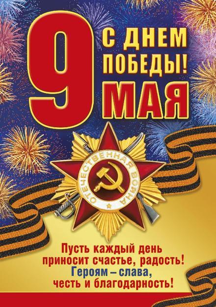 ⚡с днем победы 9 мая – открытки и красивые слова-поздравления❗ | волковыск.by