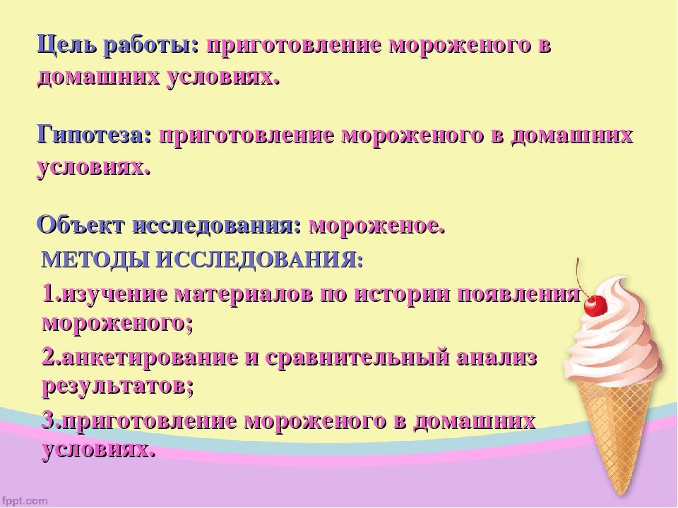 Мороженое пломбир: пошаговый рецепт с фото