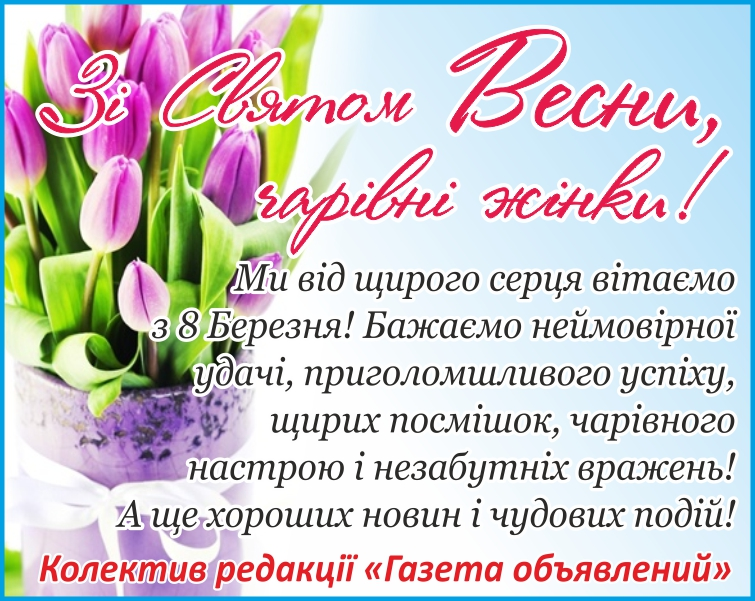 Коротки поздравления с 8 марта | смс поздравления в стихах и прозе - новости на kp.ua