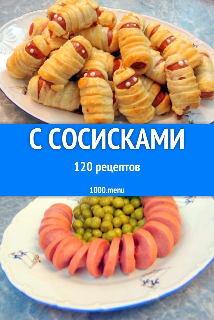 Сосиски (99 рецептов с фото) - рецепты с фотографиями на поварёнок.ру