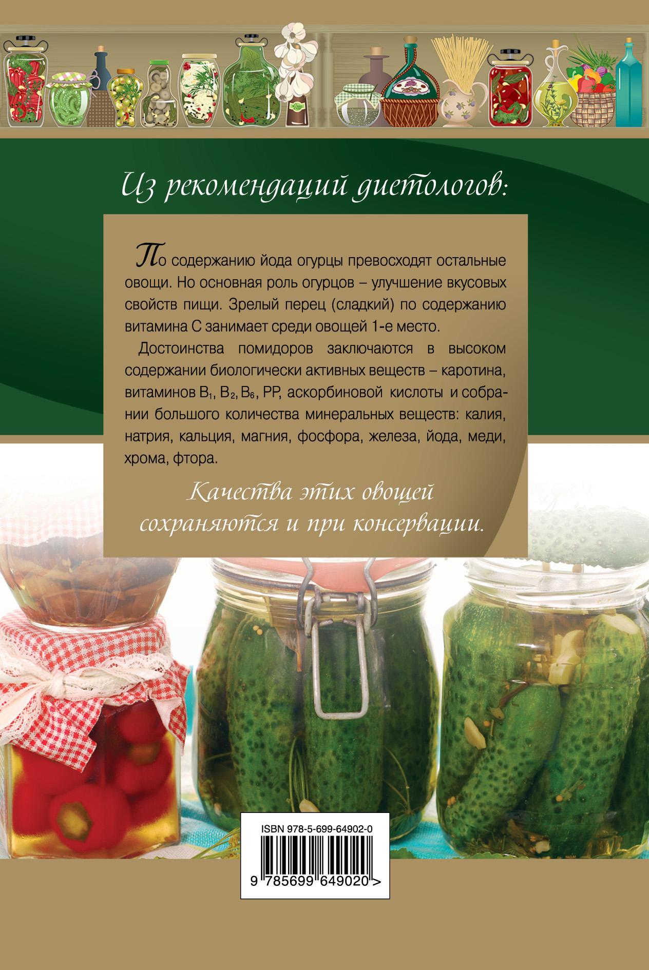 Огурцы в томатном соке на зиму: обалденные рецепты без стерилизации