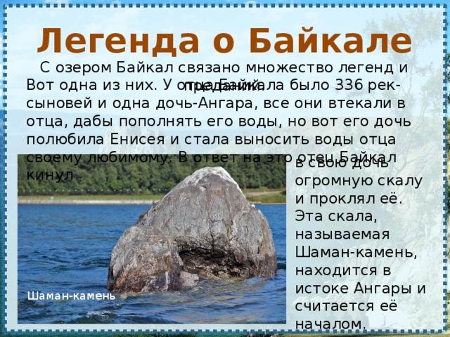 Легенды сибирской реки богунай » страшные истории