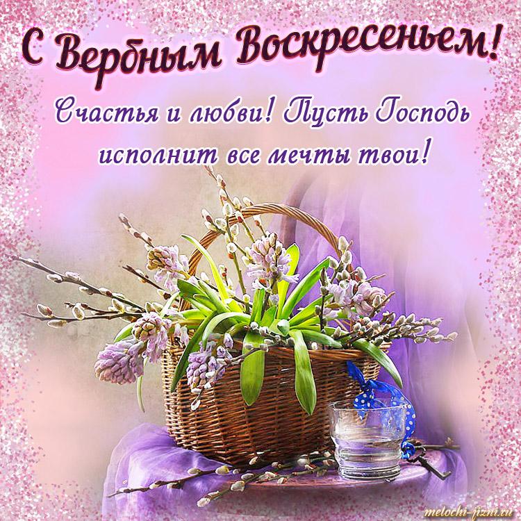 Красивые поздравления с вербным воскресеньем в прозе