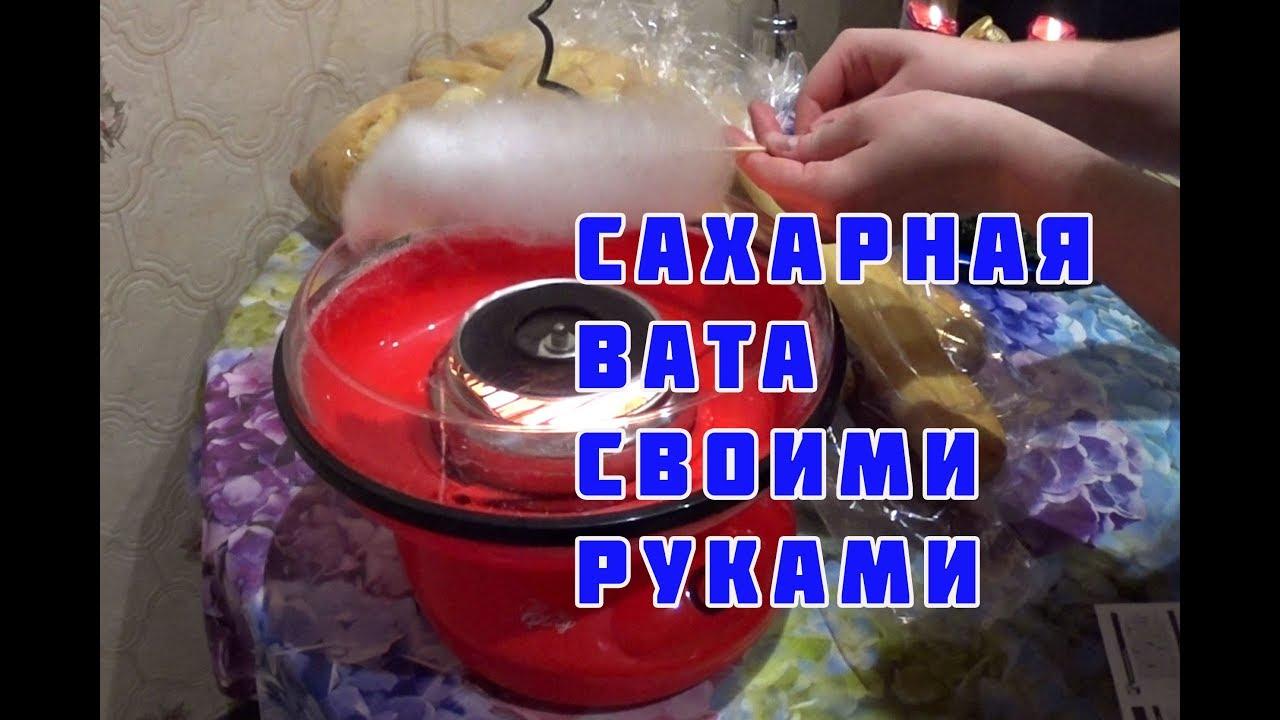 Домашняя сладкая вата. как сделать