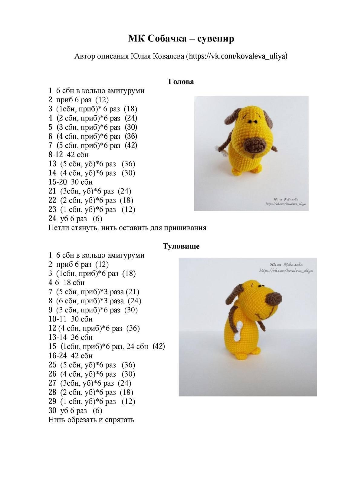 Вяжем крючком игрушечную собаку — подборка мастер-классов