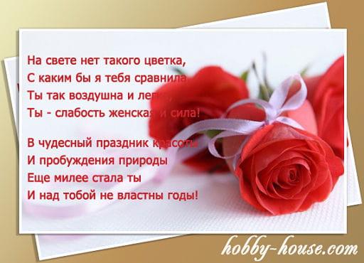 Красивые стихи и поздравления с 8 марта маме