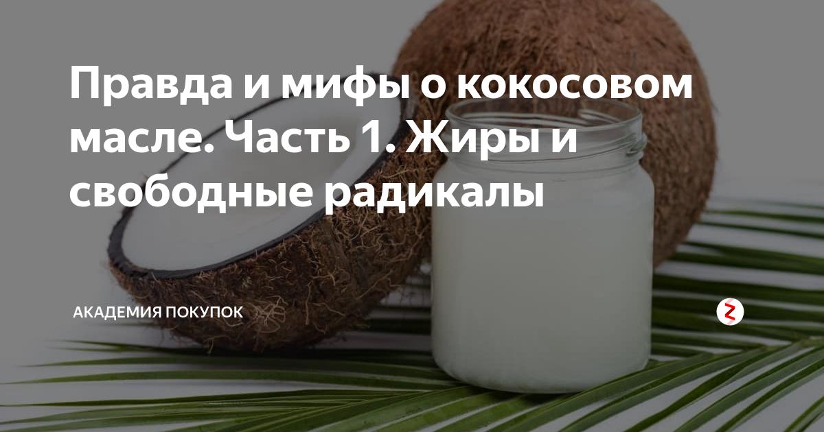 Кокосовое масло: польза и вред, применение в пище, уходе за лицом, волосами, для массажа