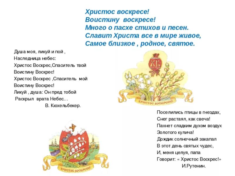 Стихи о пасхе для детей | цветы жизни