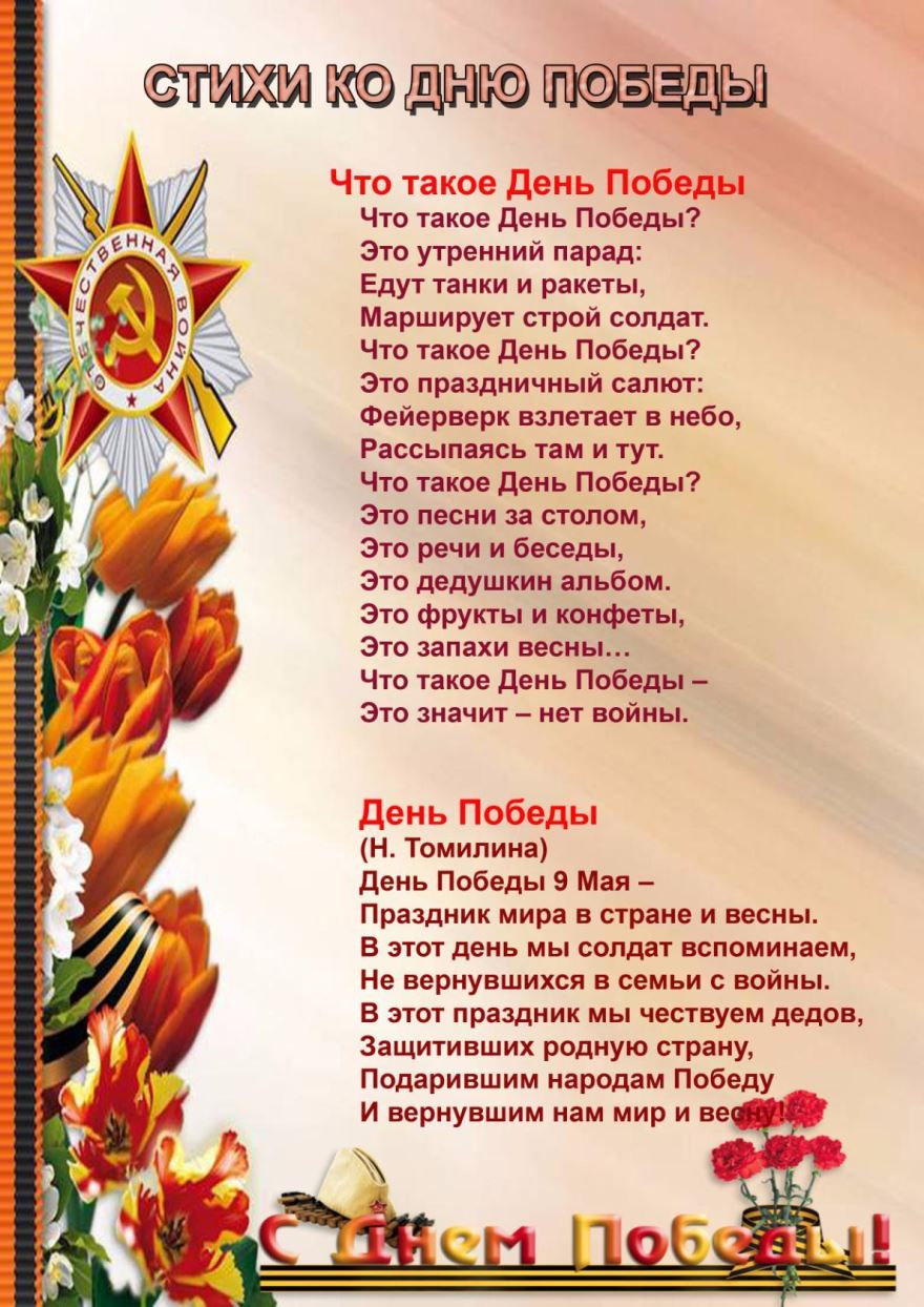 Трогательные до слез стихи и песни на 9 мая