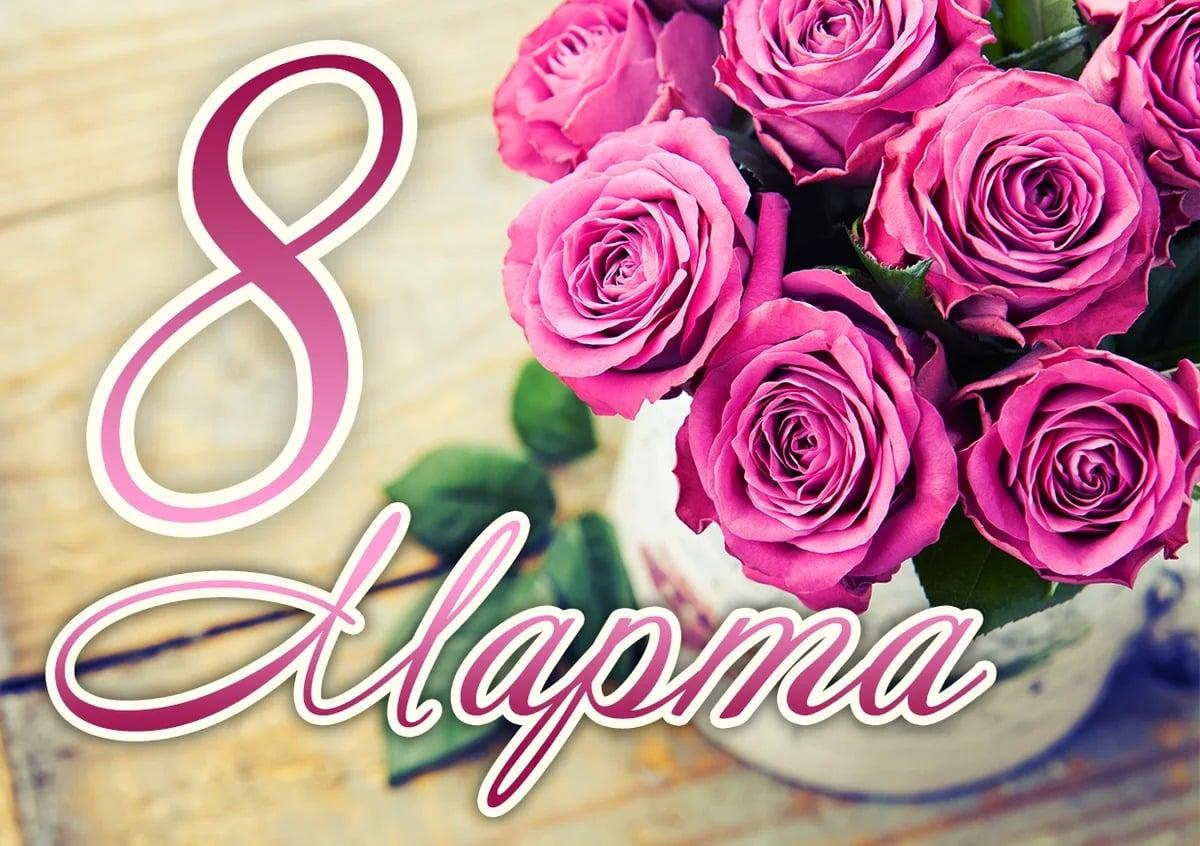 Современные  поздравления с 8 марта (в стихах) — 40 поздравлений — stost.ru  | поздравления с международным женским днем. страница 1
