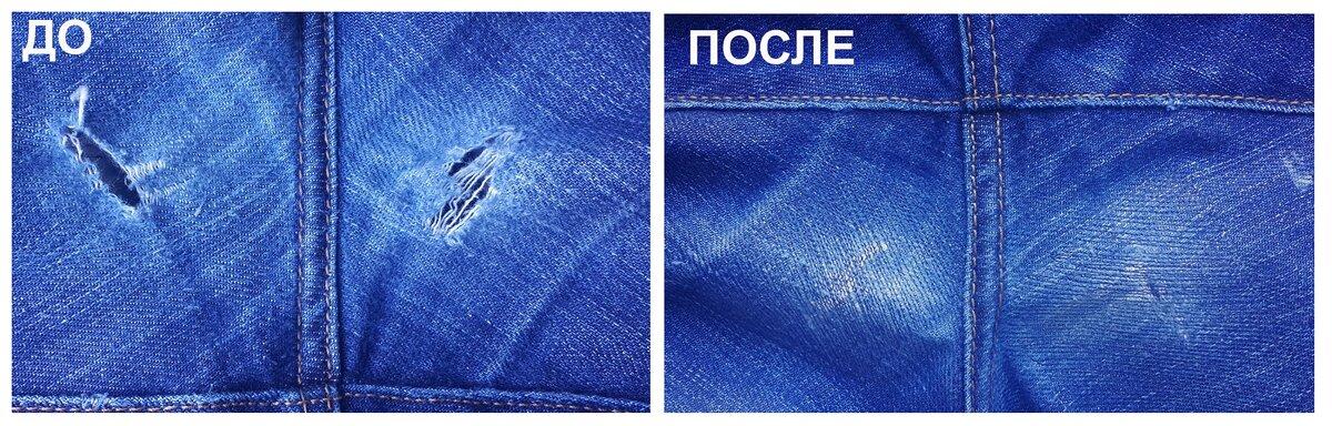 Услуга машинная штопка джинс в москве