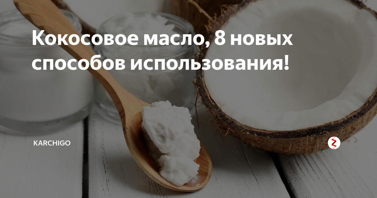 Кокосовое масло для приема внутрь. применение, польза, свойства, достоинства, результаты. интернет-магазин кокосового масла из тайланда