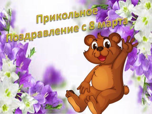 Поздравления с 8 марта девушке