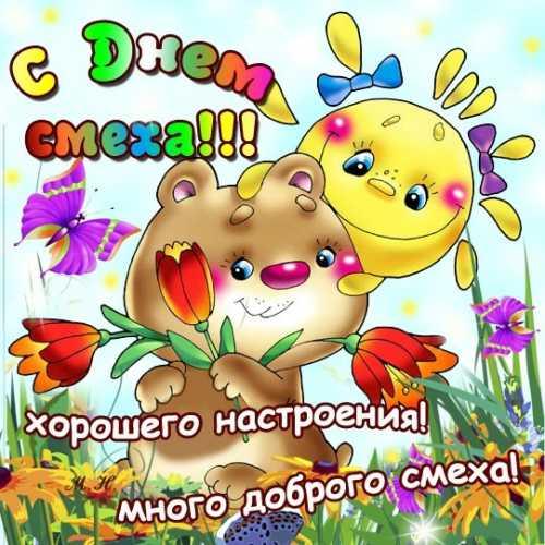 Поздравления с днем рождения 1 апреля » короткие поздравления