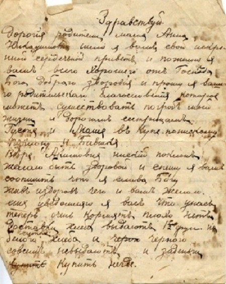 ✅ письмо в старинном стиле - eco-podarki.ru