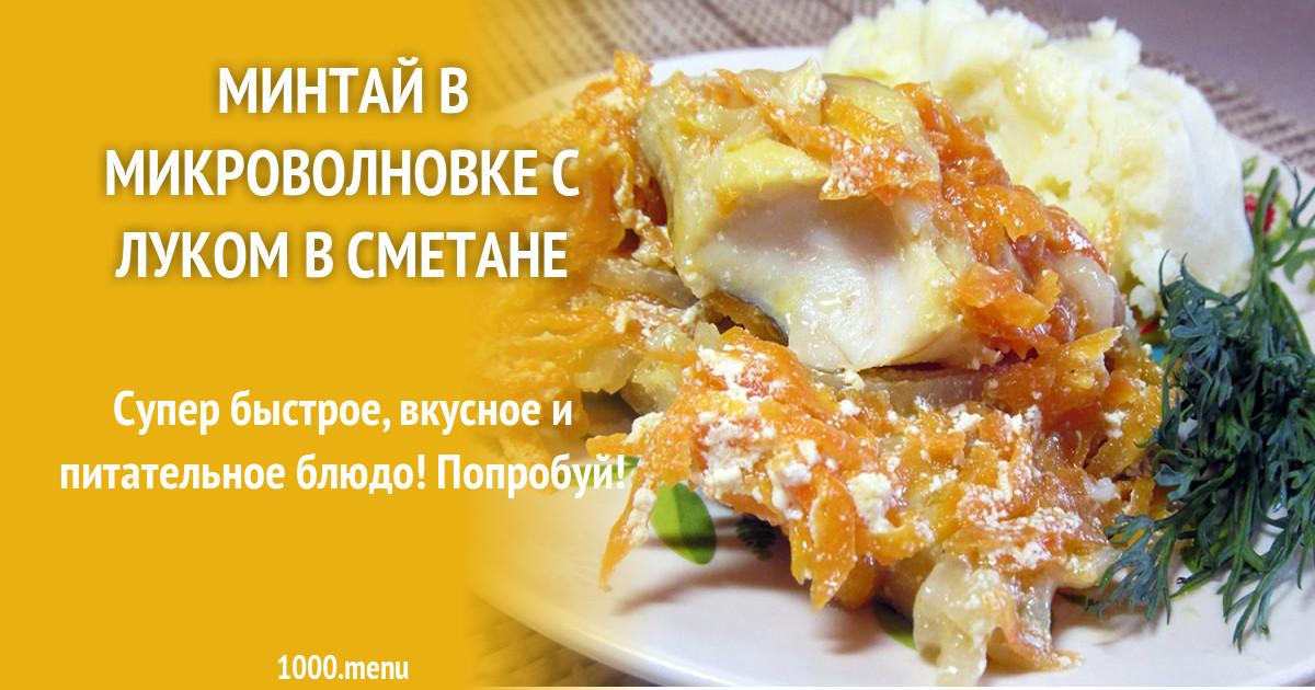 Минтай с луком и морковью в духовке - 6 рецептов (с фото)