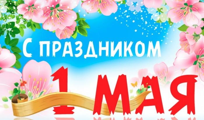 Прикольные поздравления на 1 мая в стихах