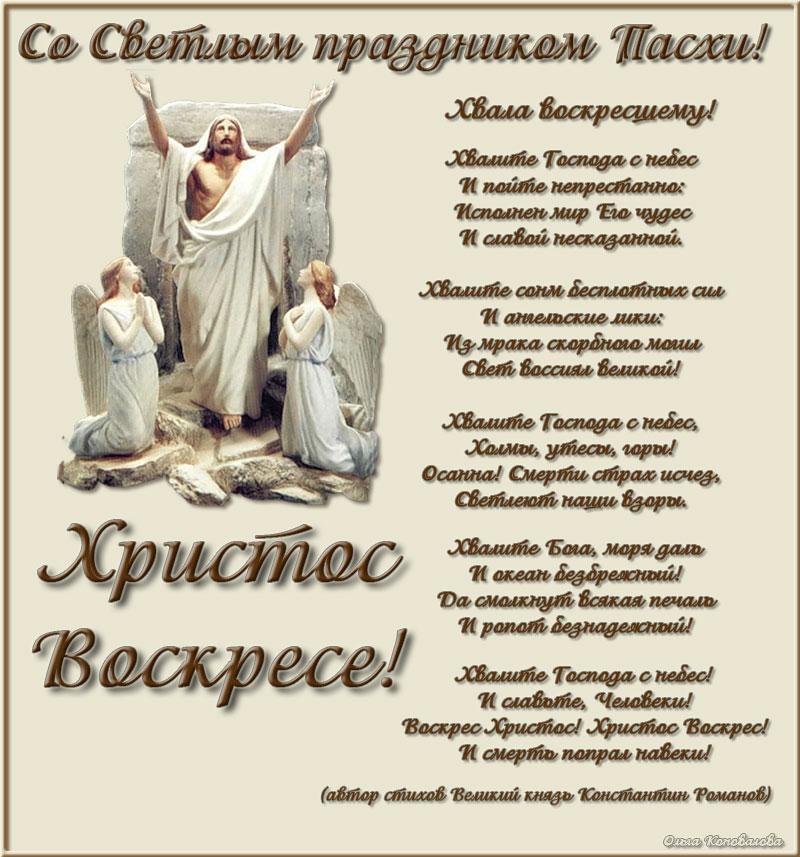 Христос воскрес! душа поет! поздравления с пасхой христовой