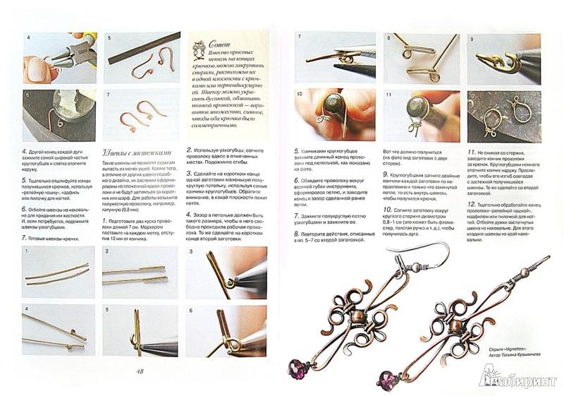 Поделки из медной проволоки (17 фото): какие изделия можно сделать своими руками? схемы для начинающих